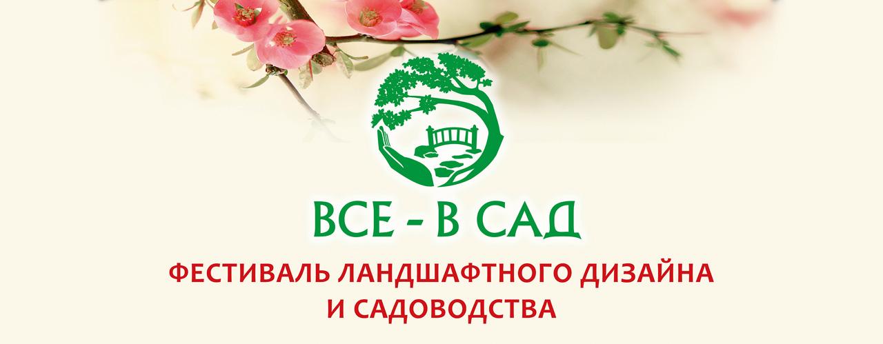 Соорганизатор ландшафтного фестиваля «СибЛанд»